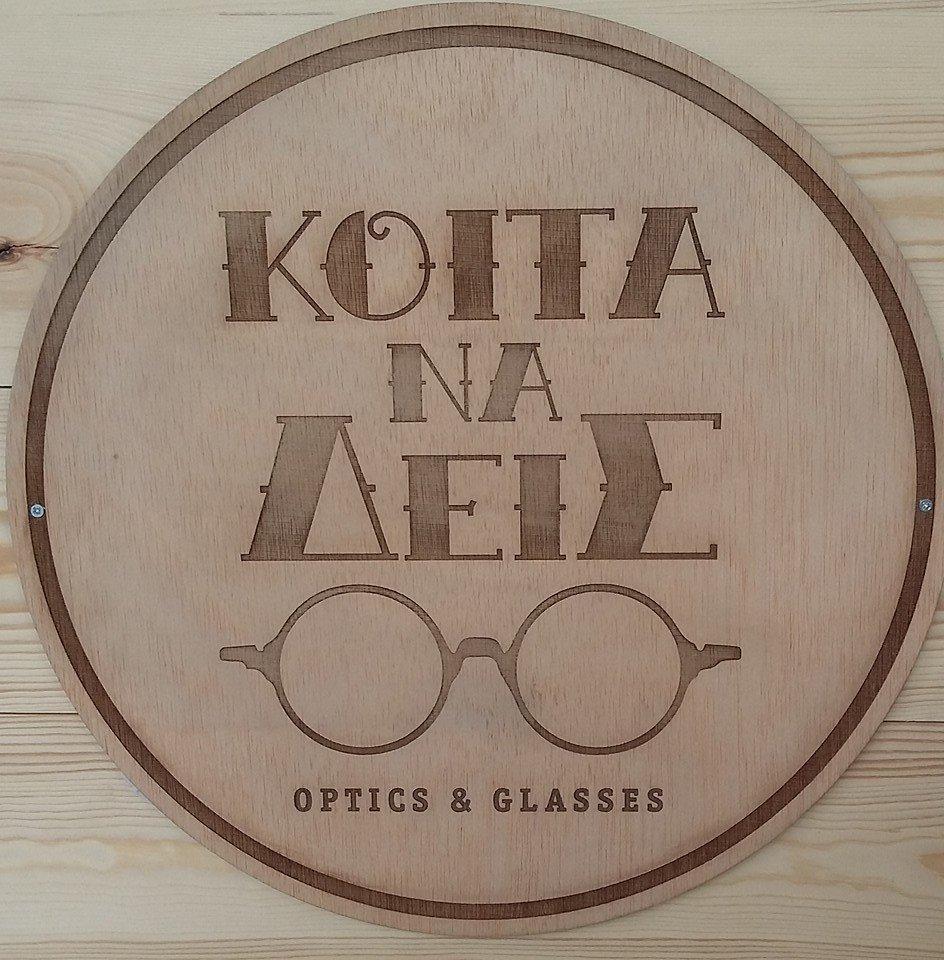 Koita Na Deis