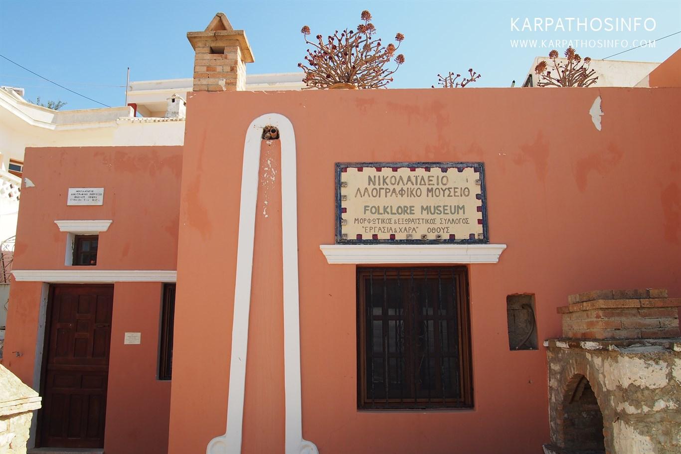 Folklore Museum Othos