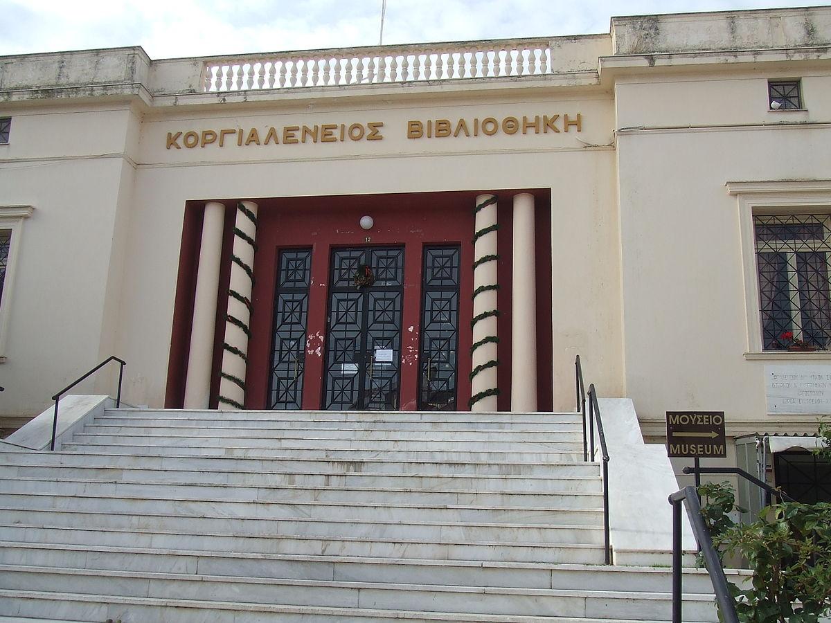 Folklore Museum Kefalonia