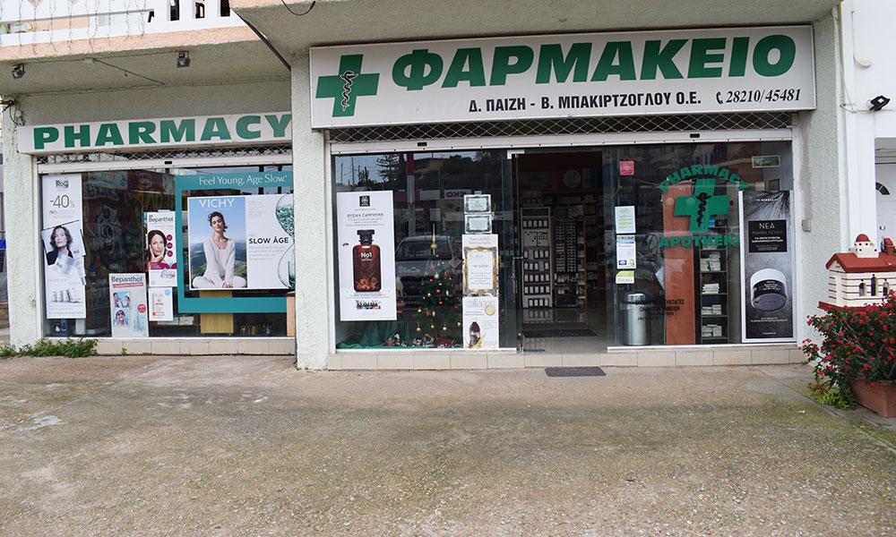 Mpakirtzoglou Pharmacy