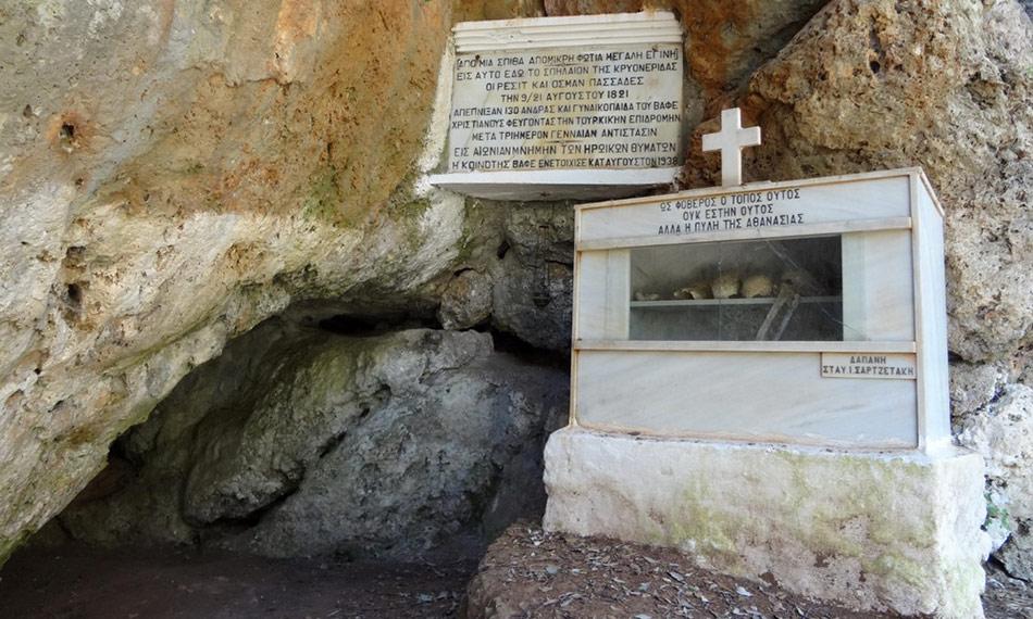 Kryoneridas Cave